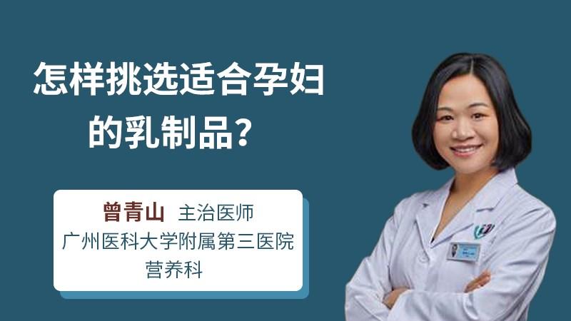 怎样挑选适合孕妇的乳制品?