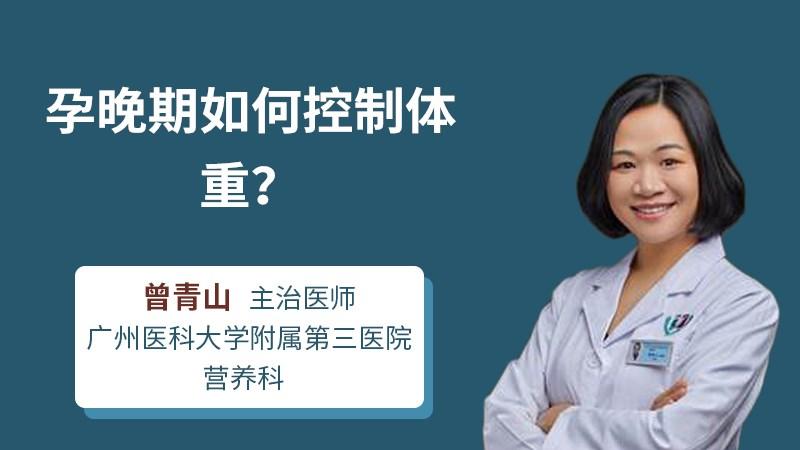 孕晚期如何控制体重?