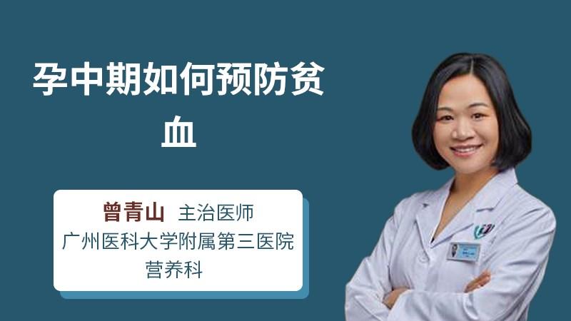 孕中期如何预防贫血