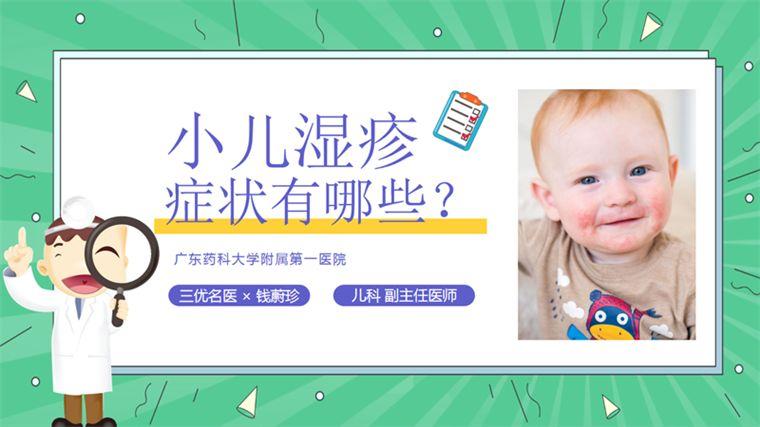 小儿湿疹的症状有哪些?