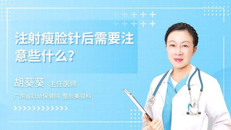 注射瘦脸针后需要注意些什么?