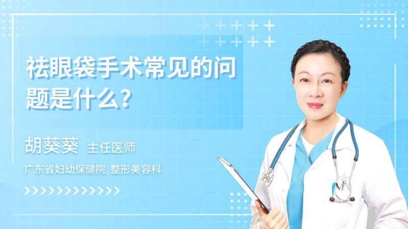 祛眼袋手术常见的问题是什么?