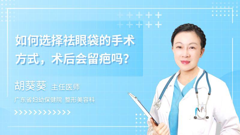 如何选择祛眼袋的手术方式,术后会留疤吗?