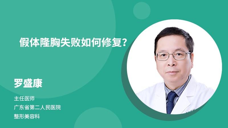 假体隆胸失败如何修复?