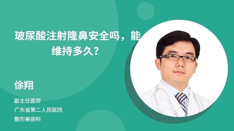玻尿酸注射隆鼻安全吗,能维持多久?