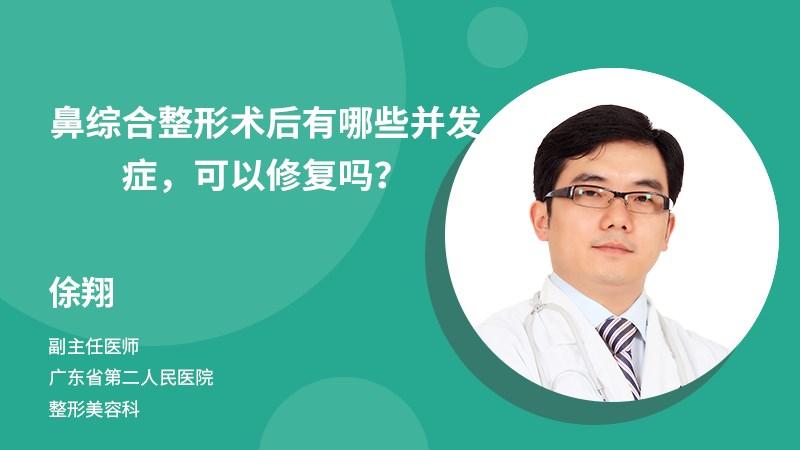 鼻综合整形术后有哪些并发症,可以修复吗?