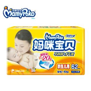 妈咪宝贝 新升级 瞬吸干爽 纸尿裤/尿不湿NB62片新生-5公斤