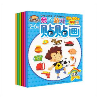 6册亲子游戏贴贴画幼儿童书