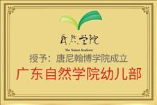 广东自然学院幼儿部