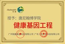 健康基因工程