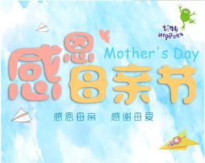 """唐尼翰博国际保育园 """"献给妈妈的爱""""—母亲节活动"""
