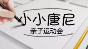 【活动预告】小小唐尼亲子运动会,亲子游戏玩不停!