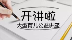 【公益讲座】本期主题:小儿常见疾病的防治!