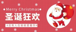 【番禺圣诞活动预告】总有人在偷偷爱着你,来唐尼翰博,过童趣圣诞!