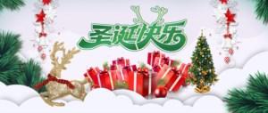 【荔湾圣诞活动】唐尼圣诞打开新方式:快乐圣诞,温暖冬至!