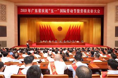 """2019年广东省庆祝""""五一""""国际劳动节.png"""