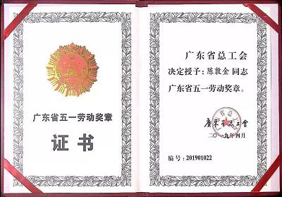 广东省五一劳动奖章证书.png