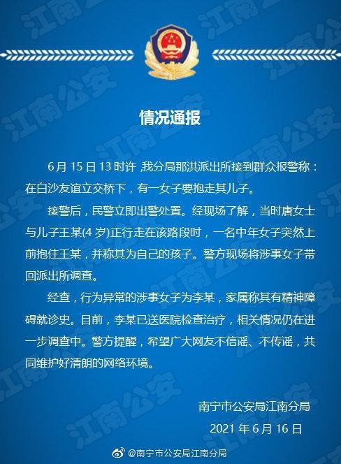 南宁警方.jpg