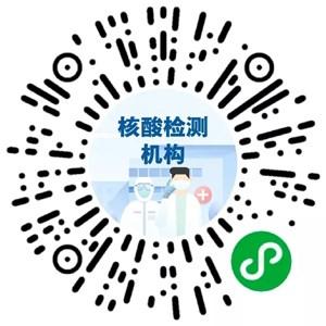 核酸检测机构码.jpg